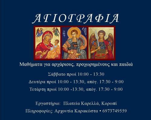 Μαθήματα αγιογραφίας 2020, Καρελλάς Κορωπίου