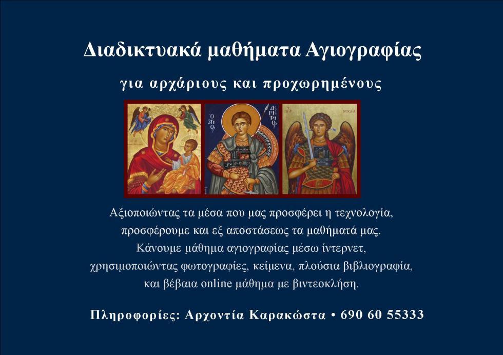 online μαθήματα αγιογραφίας, διαδικτυακά μαθήματα αγιογραφίας, μαθήματα αγιογραφίας εξ αποστάσεως