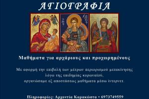 Μαθήματα αγιογραφίας εξ αποστάσεως, διαδικτυακά μαθήματα αγιογραφίας, online μαθήματα αγιογραφίας