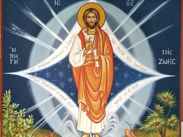Ιησούς Χριστός ο Ζωοδότης, η πηγή της ζωής
